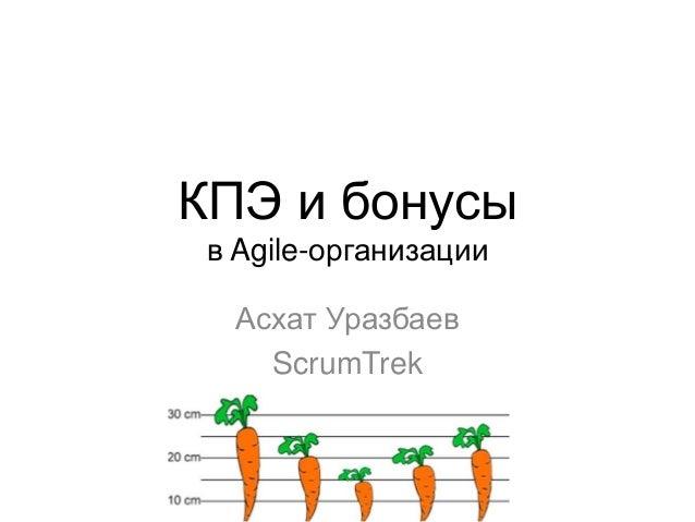 КПЭ и бонусы в Agile-организации Асхат Уразбаев ScrumTrek