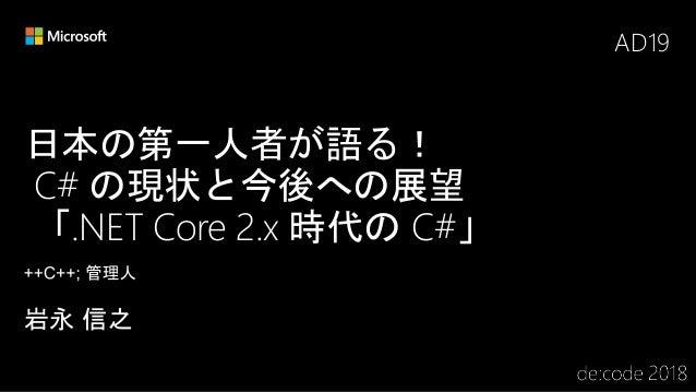 日本の第一人者が語る! C# の現状と今後への展望 「.NET Core 2.x 時代の C#」 AD19