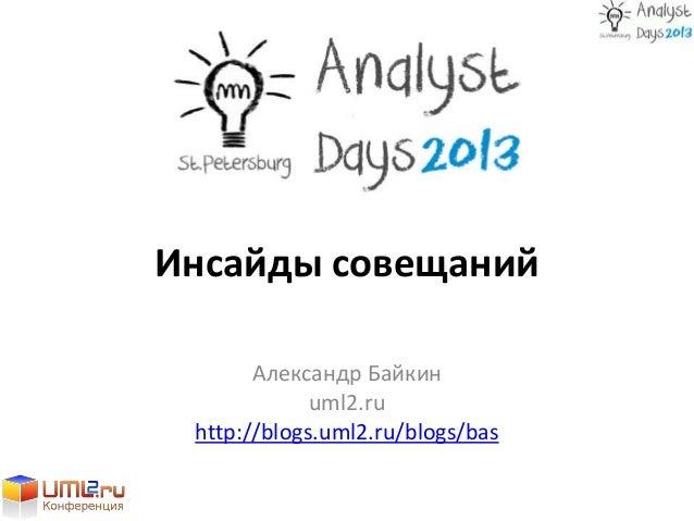 Инсайды совещанийАлександр Байкинuml2.ruhttp://blogs.uml2.ru/blogs/bas