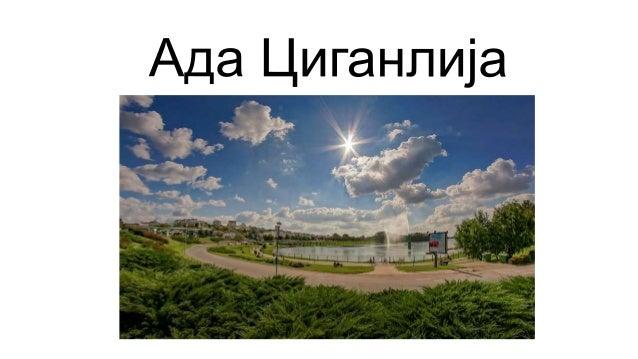 Ада је речно острво на Сави у Београду која је вештачким путем претворена у полуострво. Савско језеро је резервоар пијаће ...