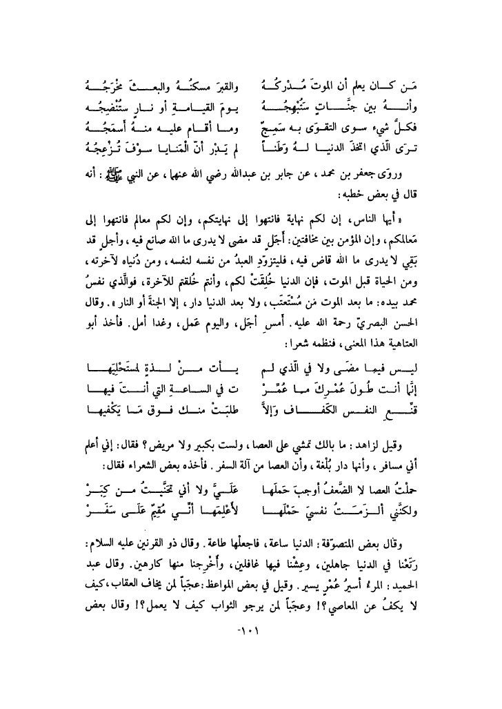 أدب الدنيا و الدين للماوردى