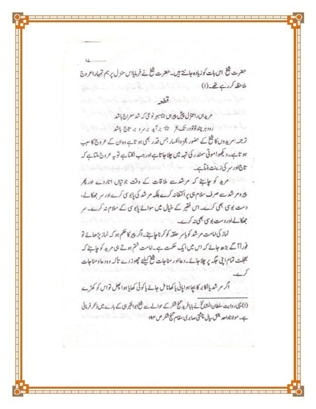 Adab e suhbat o ziyarat e mashaikh