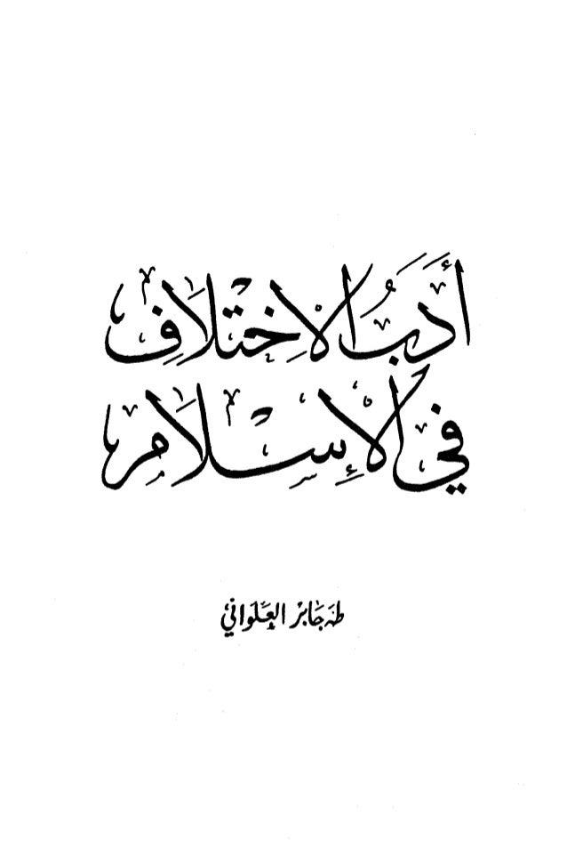 Adabul Ikhtilaf fil Islam (Ar)
