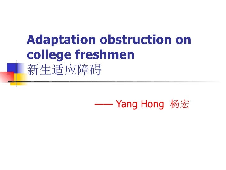 Adaptation obstruction on college freshmen  新生适应障碍 ——  Yang Hong  杨宏