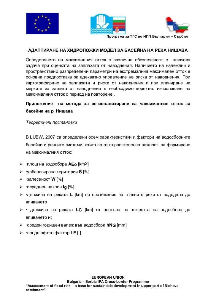 Програма за ТГС по ИПП България – Сърбия    АДАПТИРАНЕ НА ХИДРОЛОЖКИ МОДЕЛ ЗА БАСЕЙНА НА РЕКА НИШАВА  Oпределянето на макс...
