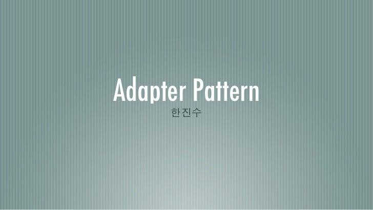 Adapter Pattern     한진수