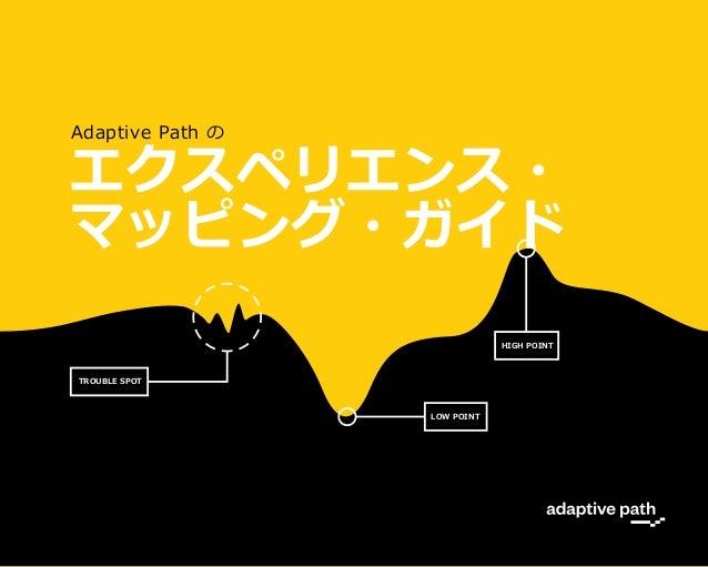 TROUBLE SPOT LOW POINT HIGH POINT aPa Adaptive Path の エクスペリエンス・ マッピング・ガイド