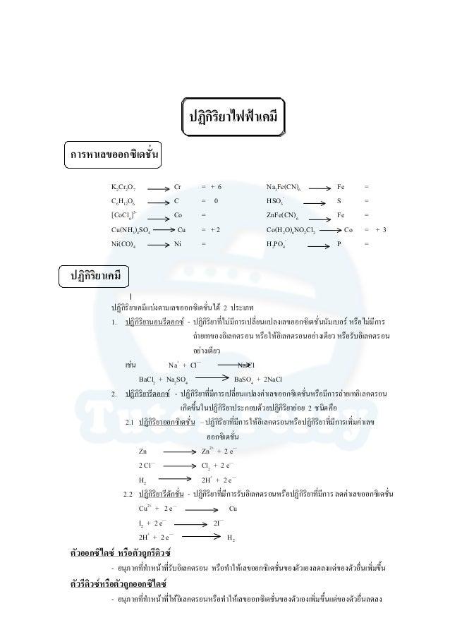 ปฏิกิริยาไฟฟาเคมี การหาเลขออกซิเดชั่น K2Cr2O7 Cr = + 6 Na3Fe(CN)6 Fe = C6H12O6 C = 0 HSO3 - S = [CoCl6]3- Co = ZnFe(CN)6 ...