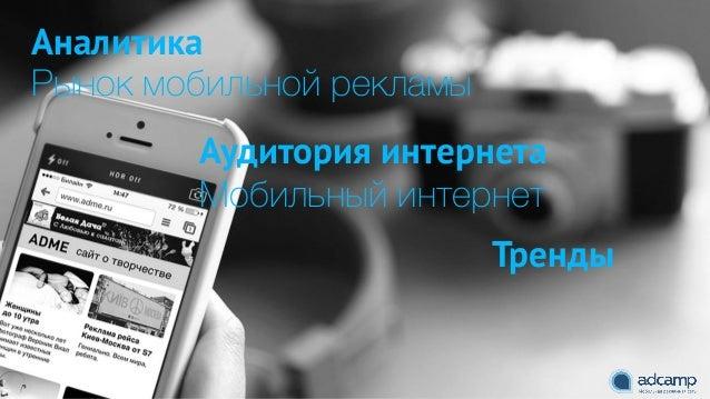Аналитика  Рынок мобильной рекламы  Аудитория интернета  Мобильный интернет  Тренды