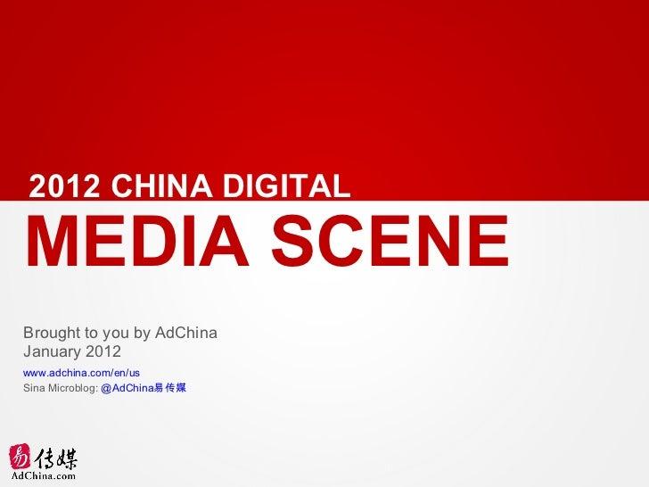 Brought to you by AdChina January 2012 Sina Microblog:  @AdChina 易传媒 www.adchina.com/en/us MEDIA SCENE 2012 CHINA DIGITAL