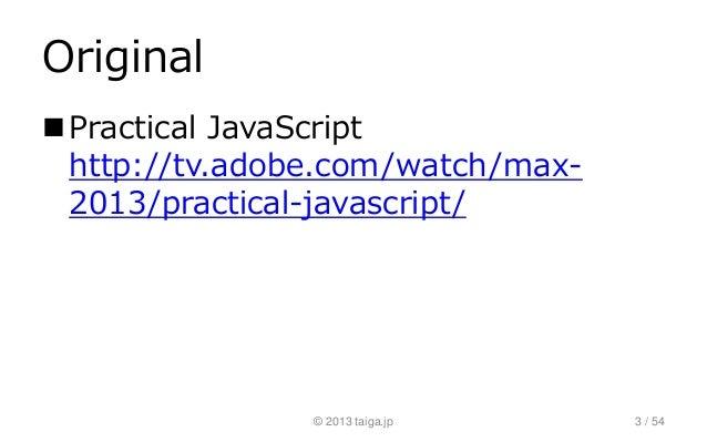 JavaScript 実践講座 Framework, Tool, Performance Slide 3