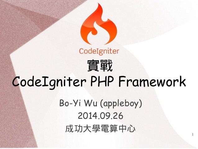 1  實戰  CodeIgniter PHP Framework  Bo-Yi Wu (appleboy)  2014.09.26  成功大學電算中心