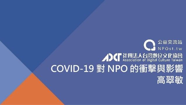 COVID-19 對 NPO 的衝擊與影響 高翠敏
