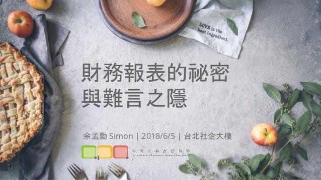 1 財務報表的祕密 與難言之隱 余孟勳 Simon | 2018/6/5 | 台北社企大樓