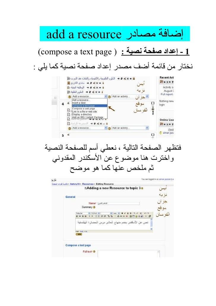 إضافة مصادر add a resource 1 - إعداد صفحة نصية : ) (compose a text pageنختار من قائمة أضف مصدر إعداد صفحة نصية كم...
