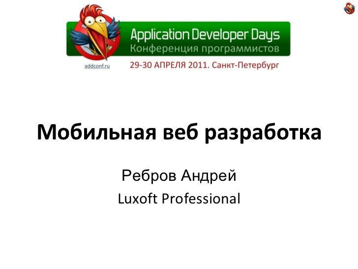 Мобильная веб разработка Ребров Андрей Luxoft Professional