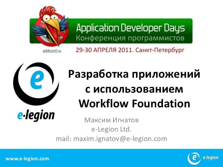 Разработка приложений с использованием Workflow Foundation<br />Максим Игнатов<br />e-Legion Ltd.<br />mail: maxim.ignatov...