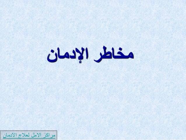 مخاطر اإلدمانمراكز االمل لعالج االدمان