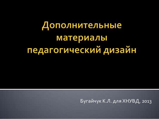 Бугайчук К.Л. для ХНУВД, 2013