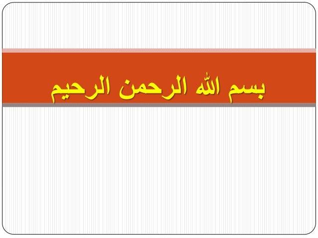 الرحیم الرحمن هللا بسم