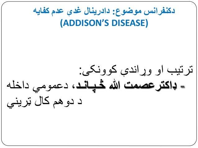 Addison's diseases   دادرینال غدې عدم کفایــه  Slide 3