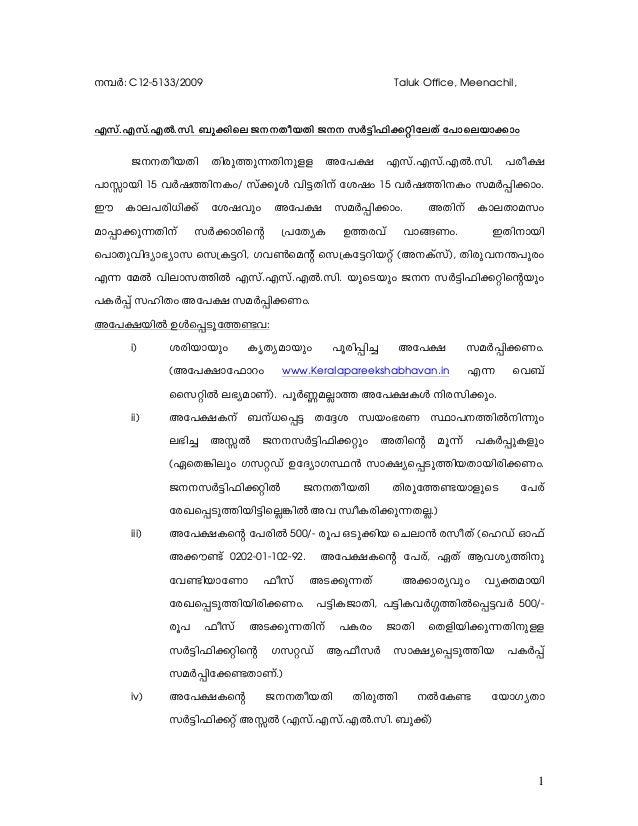 Certificate Of Correction Form Heartpulsar