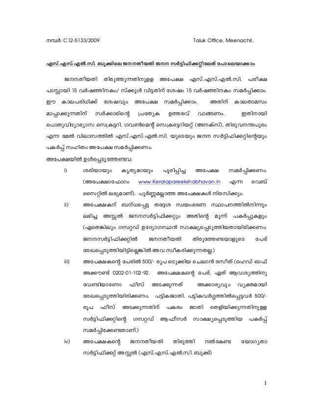 Kerala- Procedure for correction in Date of Birth in SSLC certificate