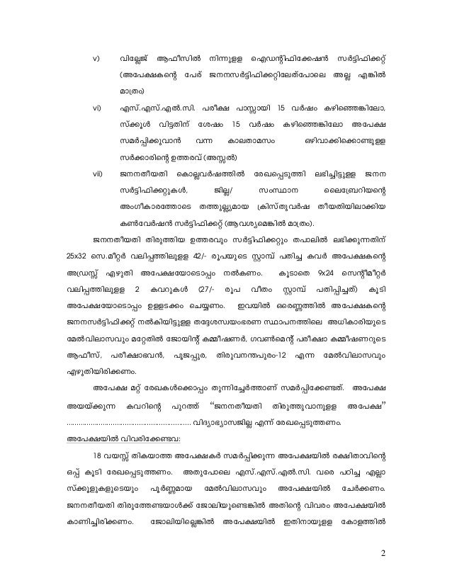 Kerala Procedure For Correction In Date Of Birth In Sslc Certificate
