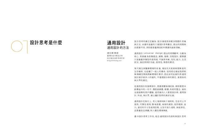 設計思考成果冊(第一冊) Slide 2