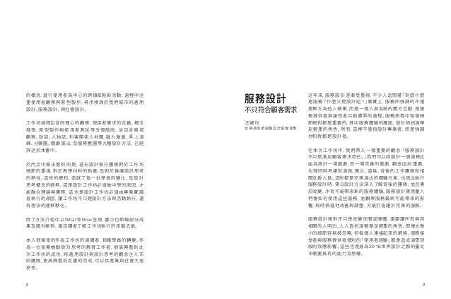 設計思考成果冊(第一冊) Slide 3