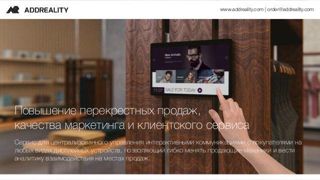 www.addreality.com | order@addreality.com Cервис для централизованного управления интерактивными коммуникациями с покупате...