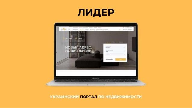 Address.ua 2020 Slide 2