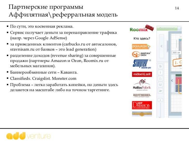 Партнерские программы  Аффилятнаяреферральная модель <ul><li>По сути, это косвенная реклама. </li></ul><ul><li>Сервис полу...