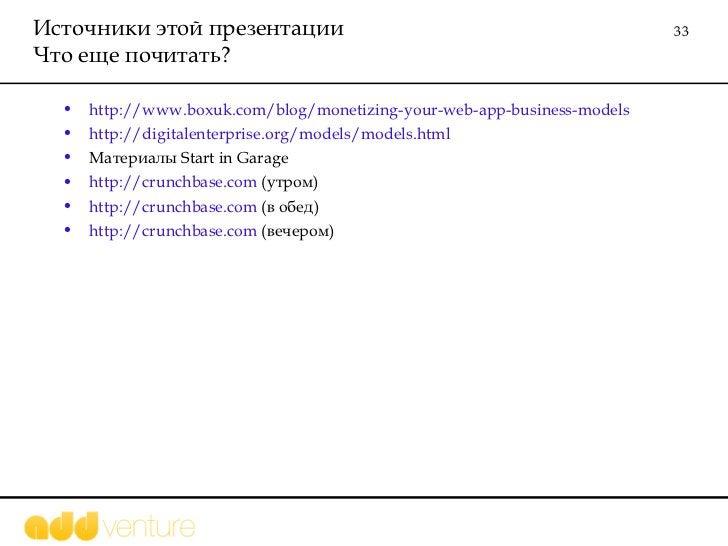 Источники этой презентации Что еще почитать? <ul><li>http://www.boxuk.com/blog/monetizing-your-web-app-business-models </l...