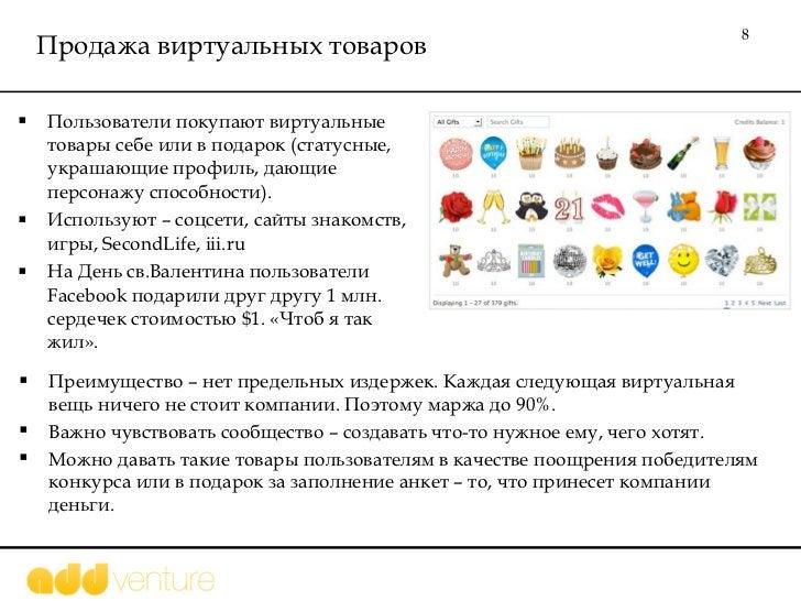 Продажа виртуальных товаров <ul><li>Пользователи покупают виртуальные товары себе или в подарок (статусные, украшающие про...