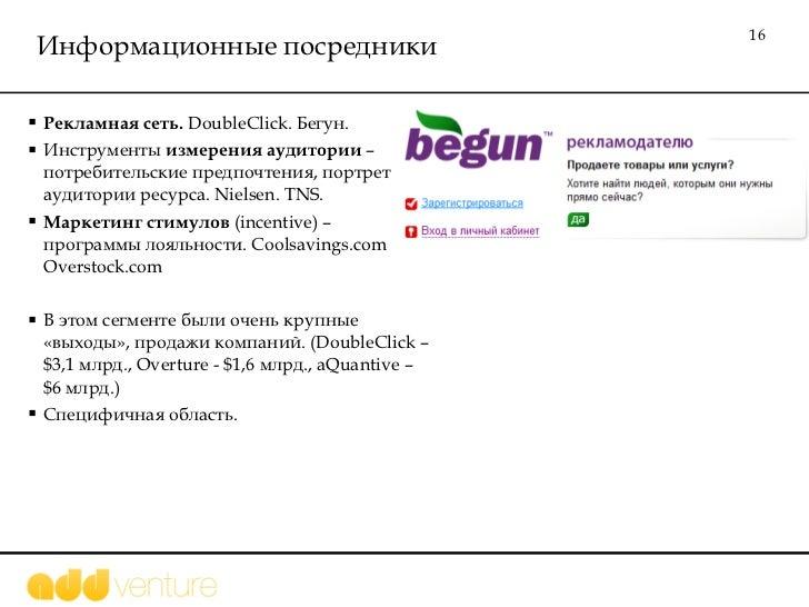 Информационные посредники <ul><li>Рекламная сеть.  DoubleClick.  Бегун. </li></ul><ul><li>Инструменты  измерения аудитории...