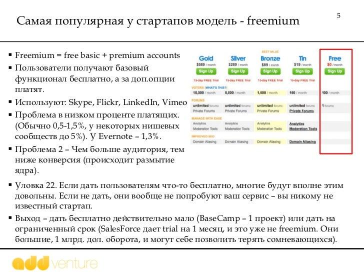 Самая популярная   у стартапов модель -  freemium <ul><li>Freemium = free basic + premium accounts </li></ul><ul><li>Польз...