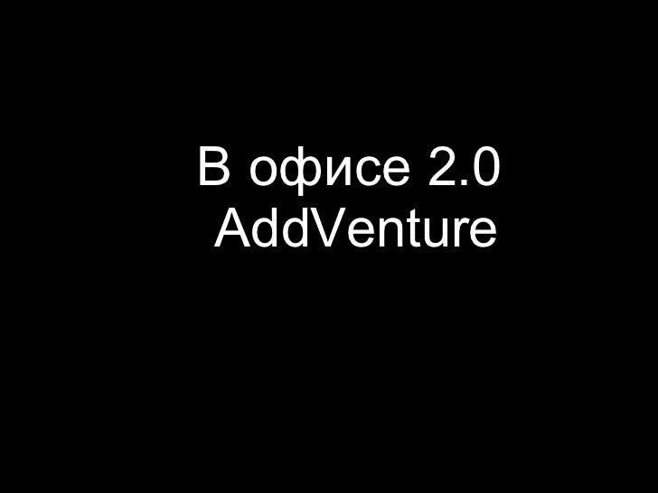 В офисе 2.0  AddVenture