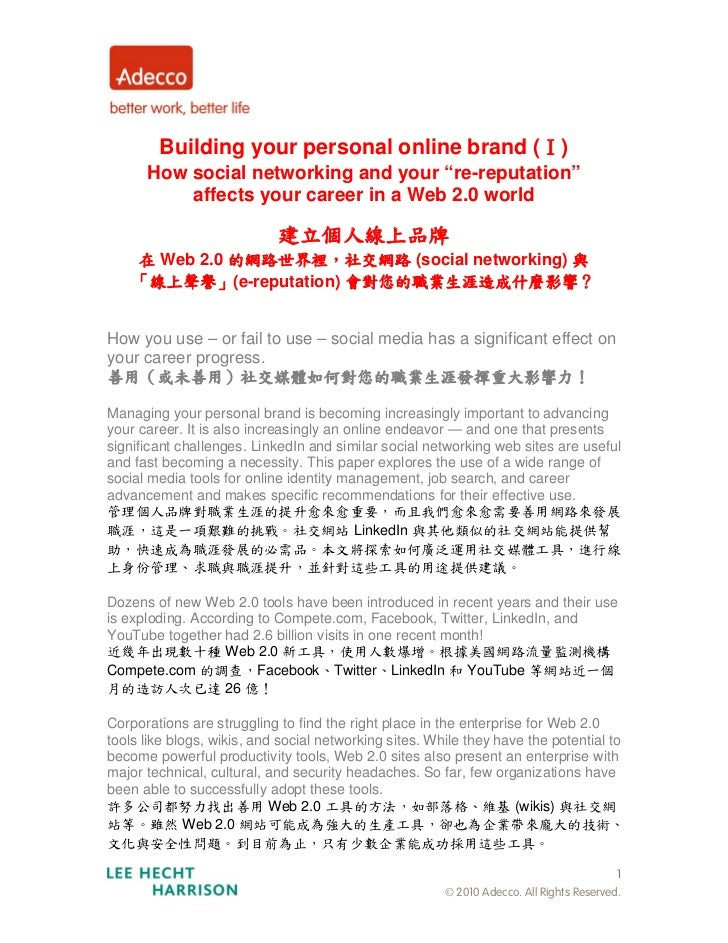 "Building your personal online brand (Ⅰ)      How social networking and your ""re-reputation""          affects your career i..."