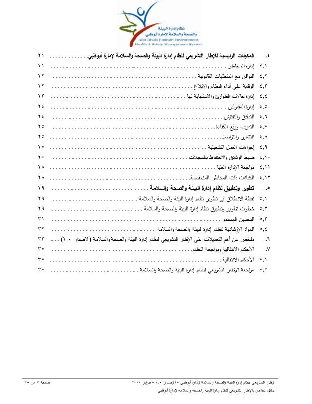 Ad ehsms manual arabic