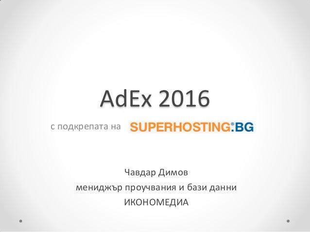AdEx 2016 с подкрепата на Чавдар Димов мениджър проучвания и бази данни ИКОНОМЕДИА