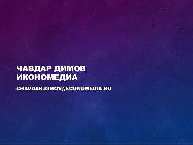 ЧАВДАР ДИМОВ ИКОНОМЕДИА CHAVDAR.DIMOV@ECONOMEDIA.BG