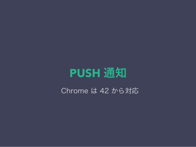 PUSH 通知 Chrome は 42 から対応