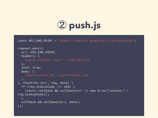 "② push.js const API_END_POINT = ""https://android.googleapis.com/gcm/send""; request.post({ url: API_END_POINT, headers: { A..."