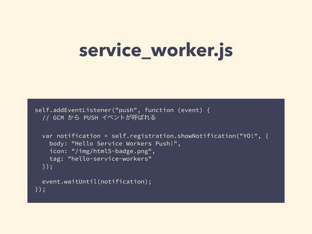 "③ service_worker.js self.addEventListener(""push"", function (event) { // GCM から PUSH イベントが呼ばれる var notification = self.regi..."