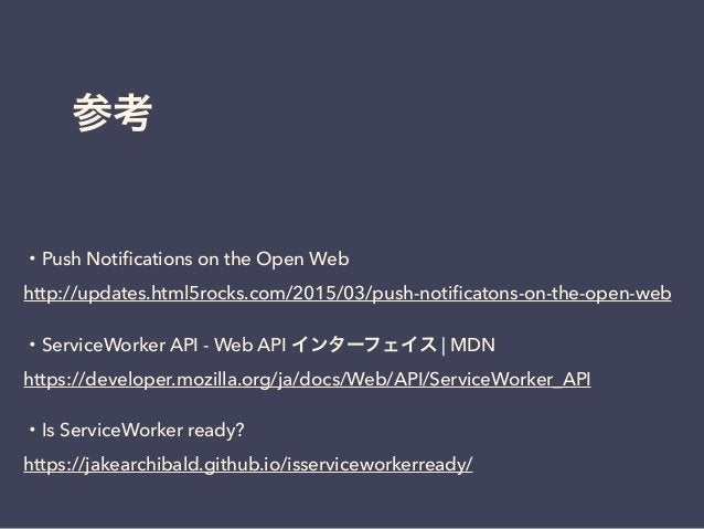 参考 ・Push Notifications on the Open Web http://updates.html5rocks.com/2015/03/push-notificatons-on-the-open-web ・ServiceWorke...