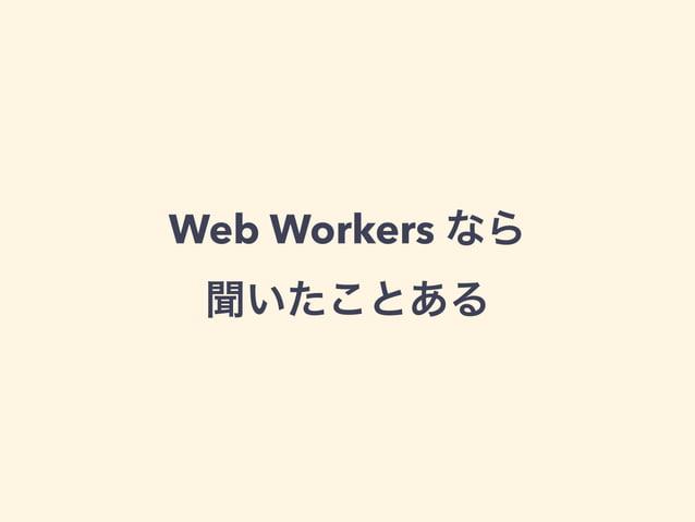 Web Workers なら 聞いたことある