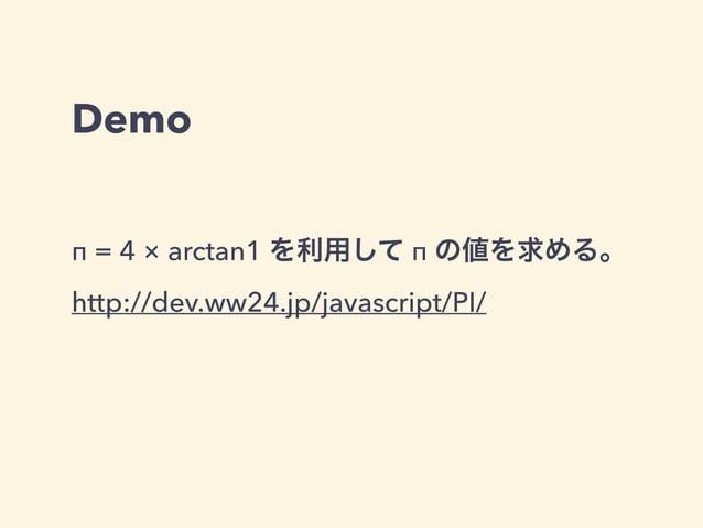 Demo π = 4 × arctan1 を利用して π の値を求める。 http://dev.ww24.jp/javascript/PI/