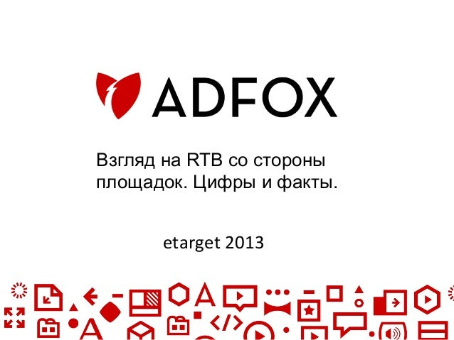 Взгляд на RTB со стороныплощадок. Цифры и факты.      etarget 2013