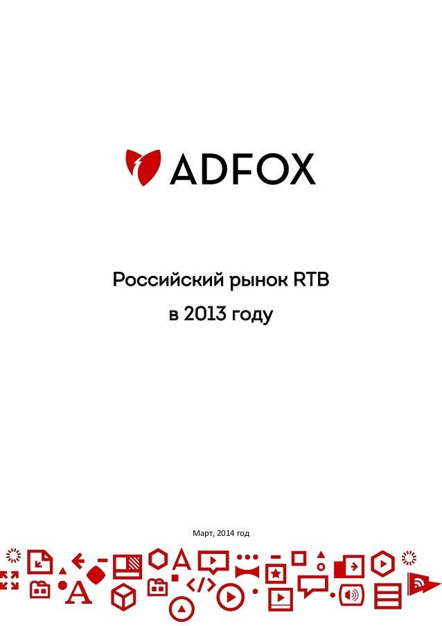 Российский рынок RTB в 2013 году Март, 2014 год